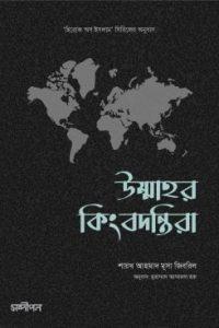 উম্মাহর কিংবদন্তিরা